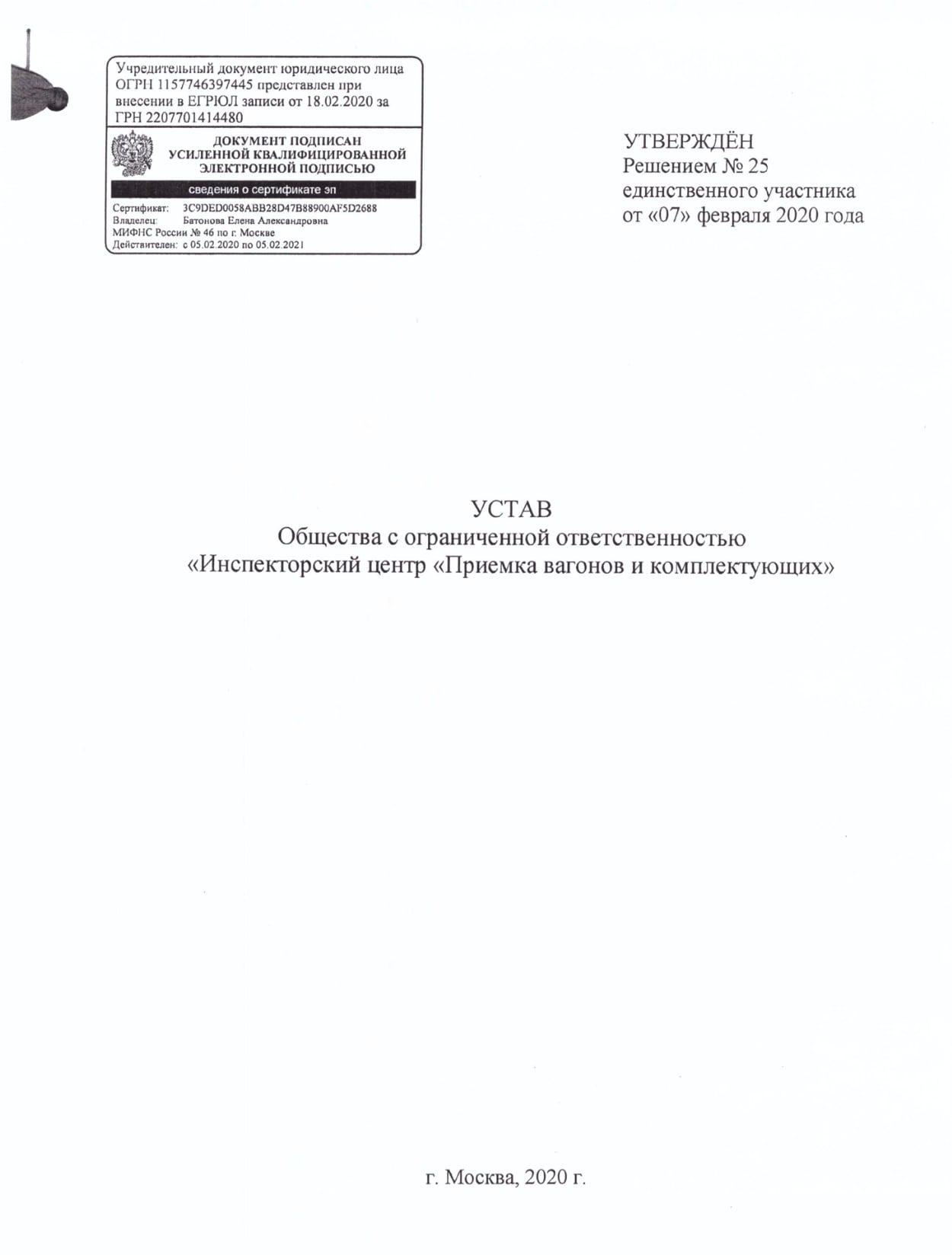 Устав ООО ИЦПВК